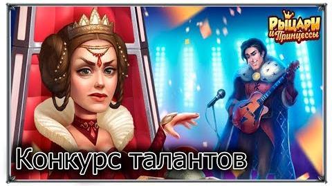 Конкурс талантов Путешествия Рыцари и Принцессы игры вк