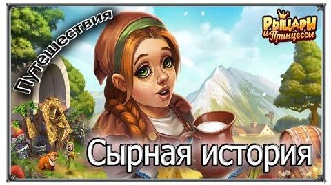 Сырная история Путешествия Рыцари и Принцессы