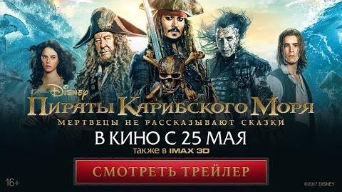 Пираты_Карибского_моря-_Мертвецы_не_рассказывают_сказки_–_второй_трейлер