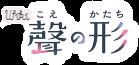 Wiki Koe no Katachi