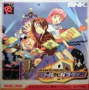 The King Of Fighters - Battle De Paradise - NeoGeoPocketColor.jpg