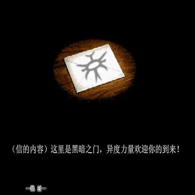 Mensaje De Orochi.jpg