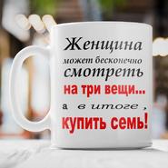 557208483 w640 h640 kruzhka-zhenschina-mozhet