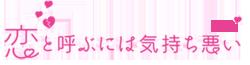 Koi to Yobu ni wa Kimochi Warui Wiki