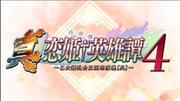 Shin Koihime†Eiyūtan 4 JP logo.png