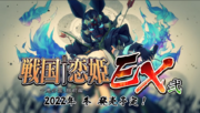 Sengoku†Koihime EX 2 JP logo.png