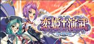 Koihime Enbu RyoRaiRai Steam page