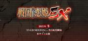 Sengoku†Koihime EX JP logo.png