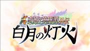 Shin Koihime†Eiyūtan Gaiden JP logo.png