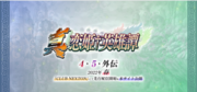 Shin Koihime†Eiyūtan 4 • 5 • Gaiden JP logo.png
