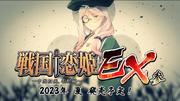 Sengoku†Koihime EX 3 JP logo.png