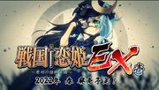 Sengoku†Koihime EX 1 JP logo.png