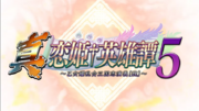 Shin Koihime†Eiyūtan 5 JP logo.png