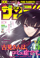 Weekly Shounen Sunday - Issue 16 (2019)