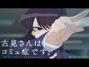 TVアニメ化決定!『古見さんは、コミュ症です。』ティザーPV|21年10月放送開始