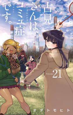 Volume 21.png
