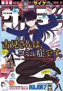 Weekly Shounen Sunday - Issue 16 (2017)
