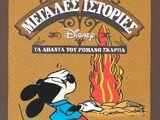 Μεγάλες Ιστορίες Disney Τόμος 11 - Η Αιώνια Φλόγα της Καλχόα