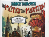 Ιστορία: Το Μυστικό των Μάουστον