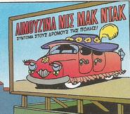 Λιμουζίνα Μις Μακ Ντακ