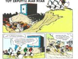 Ιστορία: Το Νέο Θησαυροφυλάκιο του Σκρουτζ Μακ Ντακ