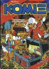Κομιξ 78