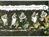 Οι επτά νάνοι