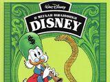 Η Μεγάλη Βιβλιοθήκη Disney Τόμος 35 - Παγωμένο Χρυσάφι