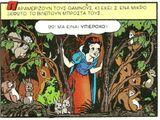Τα ζώα του δάσους (Χιονάτη)