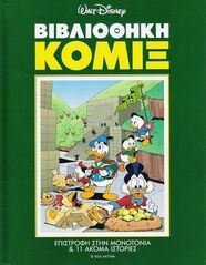 Βιβλιοθήκη Κόμιξ 2