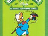 Μεγάλες Ιστορίες Disney Τόμος 27 - Η Μάχη των Κολοσσών