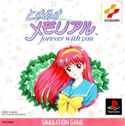 Tokimeki Memorial PlayStation Boxart.png