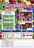 Susume! Taisen Puzzle-Dama (arcade flyer - back)