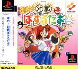 Susume! Taisen Puzzle-Dama PlayStation
