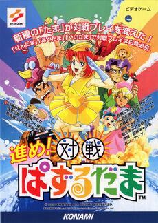 Susume! Taisen Puzzle-Dama (arcade flyer).jpg