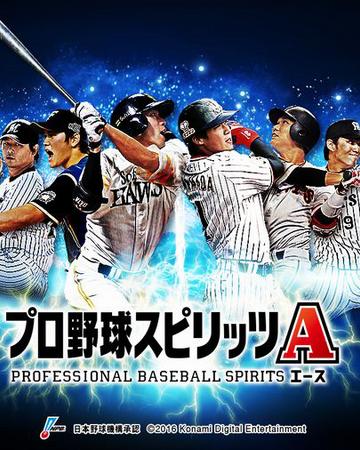 Professional Baseball Spirits A - 01.png