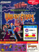 Violent Storm - 05
