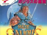 The Maze of Galious: Knightmare II