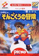 Son Goku no Boken - 01