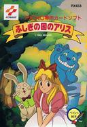Fushigi no Kuni no Alice - 01