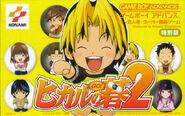 Hikaru no Go 2 - (GBA)