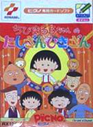 Chibi Maruko-Chan no Tashizan Hikizan - 01