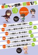 KonoSuba Vol5-TableOfContents