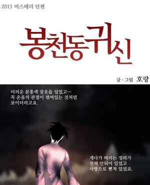 Bongcheon-Dong Ghost.jpg