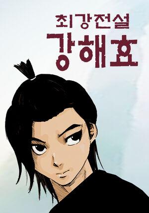 Ultimate Legend Kang Hae Hyo.jpg
