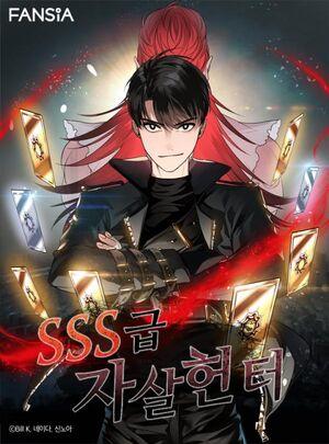 SSS-Class Suicide Hunter.jpg