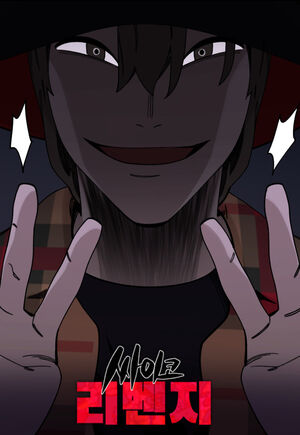 Neon Revenge.jpg