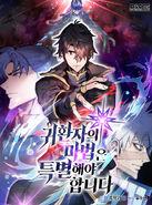 Returners-magic-season3