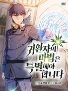 Returners-magic-season1