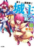 LN Cover Volume 18